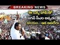 YS Jagan Promises To Waive Loans Of 3 Lakhs Rupees
