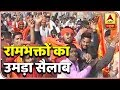 Swarm of people gather at Ramlila Maidan for Dharmsabha