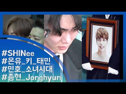 [눈TV]종현 마지막 가는길 '눈물바다'…샤이니 종현 발인 현장