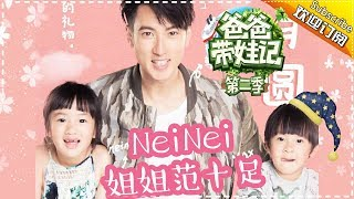 Dad Where Are We Going S05 Documentary EP.3 Chun Wu Family EP.3【 Hunan TV official channel】