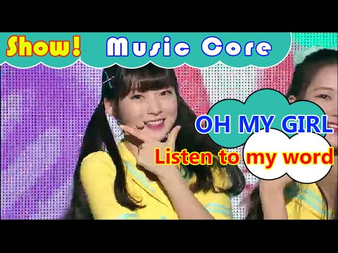 [HOT] OH MY GIRL - Listen to my word, 오마이걸 - 내 얘길 들어봐 Show Music core 20160827