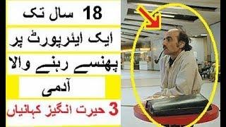 Wo Admi Jo 18 Saal Aik Airport Par Phansa Raha -- 3 Hairat Angez Kahaniyan