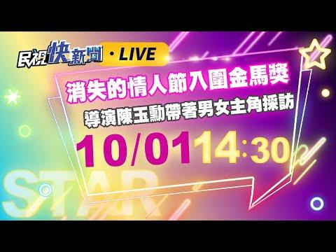 1001消失的情人節入圍金馬獎!導演陳玉勳帶著男女主角進行採訪|民視快新聞|