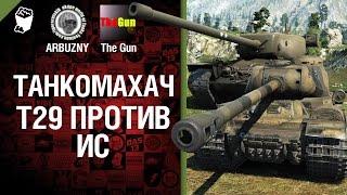 Т29 против ИС - Танкомахач №28 - от ARBUZNY и TheGUN