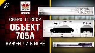 Сверх-ТТ СССР - Объект 705А - Нужен ли в игре? - Будь готов! - от Homish