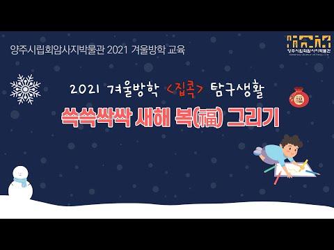 [온라인 교육] 회암사지박물관 겨울방학 집콕 탐구생활 '쓱쓱싹싹 새해 복 그리기' 교육 영상 이미지