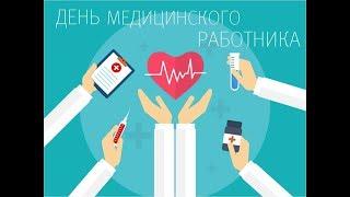 День медицинского работника это праздник не только медработников, но и всех, без исключения россиян