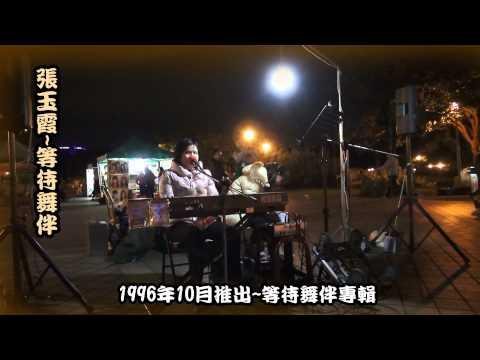 2011年11月26日街頭藝人張玉霞~等待舞伴