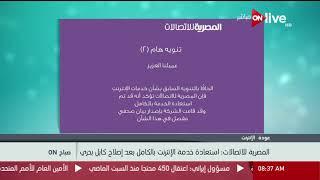 صباح أون - المصرية للاتصالات: استعادة خدمة الإنترنت بالكامل بعد ...
