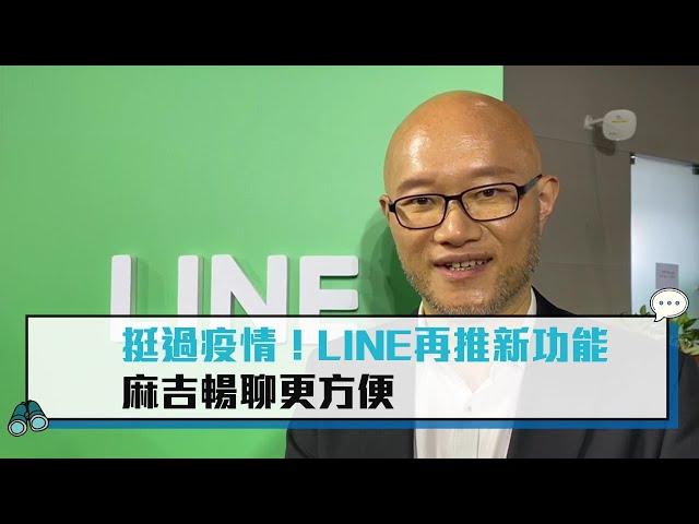 【有影】LINE升級啦!錢包、主頁推個人化設定 「社群」替你找出志同道合新朋友