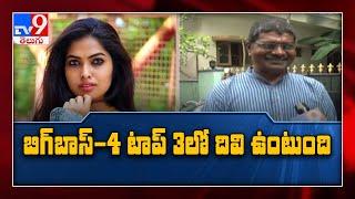 Bigg Boss 4 Telugu: Divi would be in top 3, says her famil..