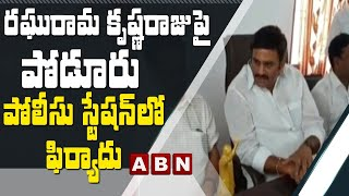 Minister Sri Ranganatha Raju complains to cops against MP ..