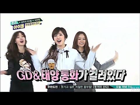 Weekly Idol 140212 Random Play Dance 주간아이돌 [시크릿] 랜덤플레이댄스 Secret I DO I DO _bigbang gdragon 빅뱅 지드래곤