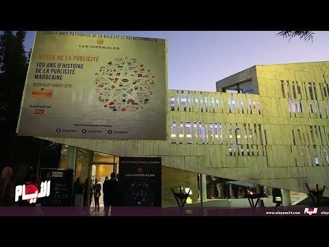 تعيد للمغاربة ذكريات 100سنة من الإعلانات المغربية