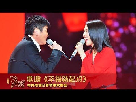 [2018央视春晚]歌曲《幸福新起点》 表演:孙楠 谭维维 | CCTV春晚