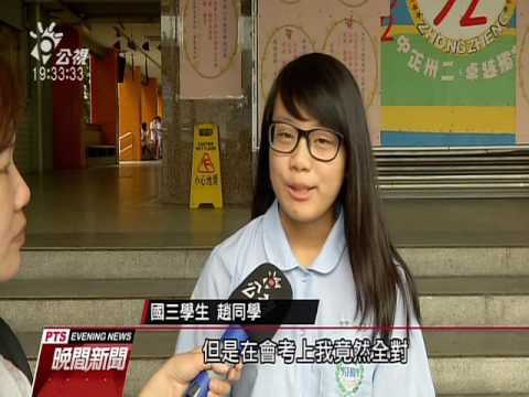 國中教育會考成績公布 雙峰現象持續 20160603 公視晚間新聞