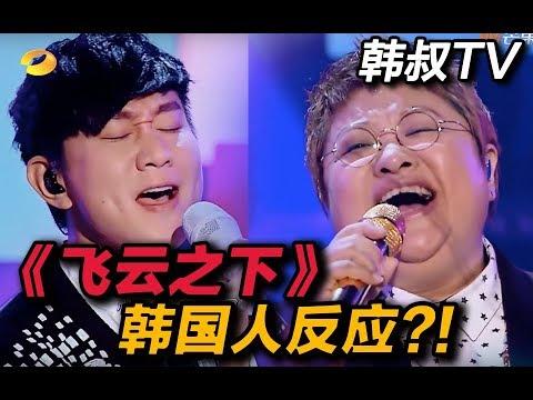 林俊杰&韩红《飞云之下》华丽合唱海外反应!!【韩叔TV】