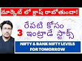Stock  market Crash Coming |  Nifty & Bank Nifty Levels | 3 Intraday Stocks For Tomorrow |