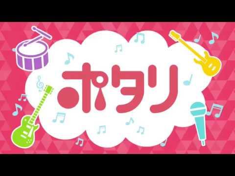 東海テレビ『ポタリ』#5