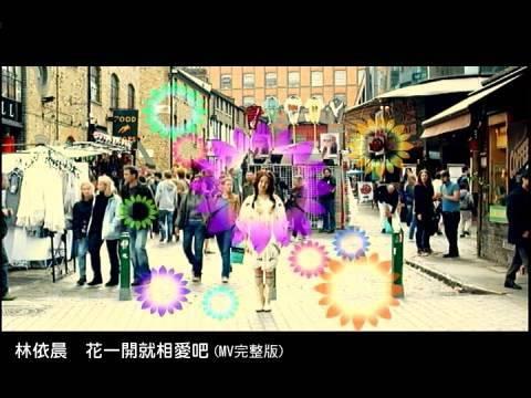 [avex官方]林依晨 花一開就相愛吧 (MV完整版)