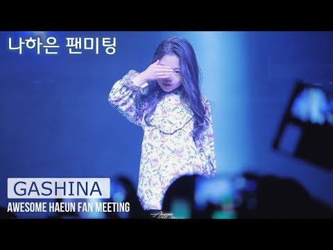 NA HAEUN 나하은 신곡 So Special 발매기념 팬미팅 | GASHINA 가시나 SUNMI Dance Cover Fancam by lEtudel