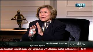فريدة الشوباشى: لا كهنوت فى الإسلام .. والشيخ الشعراوى صدمنى ...