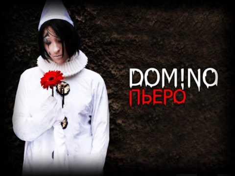 Dom!No - Пьеро