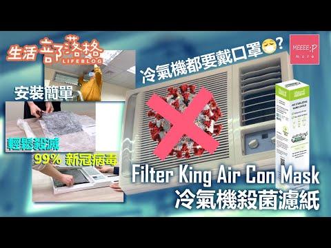 Filter King Air Con Mask 冷氣機殺菌濾紙 | 冷氣機都要戴口罩? 安裝簡單 輕鬆殺滅 99% 新冠病毒