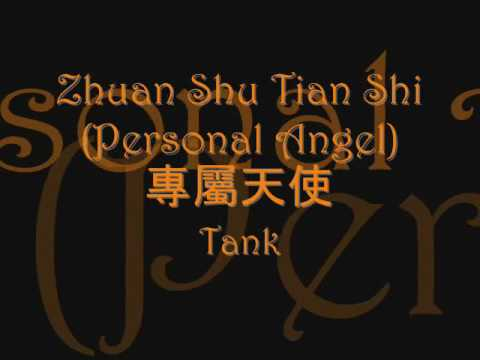Tank - Zhuan Shu Tian Shi 專屬天使 (Personal Angel) Lyrics