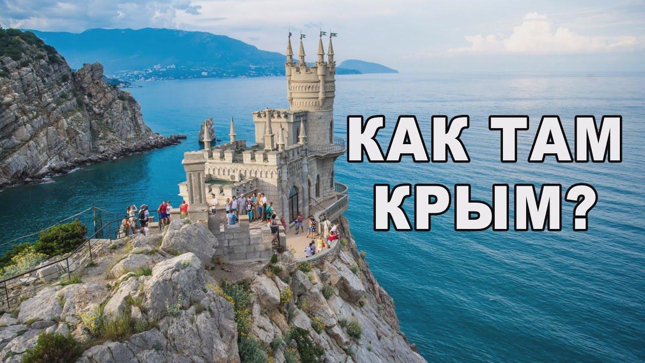 Экономика Крыма-2019. Первые итоги
