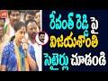 Vijayashanti Satirical Comments On TPCC Revanth Reddy | Bandi Sanjay | CM KCR | BJP Vs TRS | YOYO TV