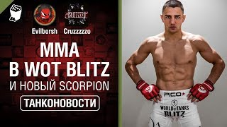 Превью: MMA в WoT Blitz и новый Scorpion - Танконовости №292 - От Evilborsh и Cruzzzzzo [World of Tanks]