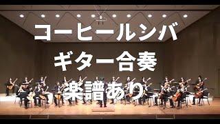【ギター合奏】⑩「コーヒールンバ」(Coffee Rumba)【Guitar Ensemble】