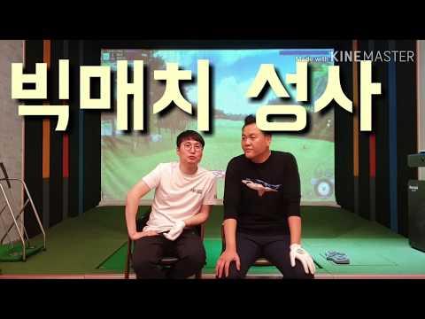 클럽을 퍼터포함 4개로 스크린치기 - 김프로와 실력파 개그맨 조현민의 숨막히는 스크린대결