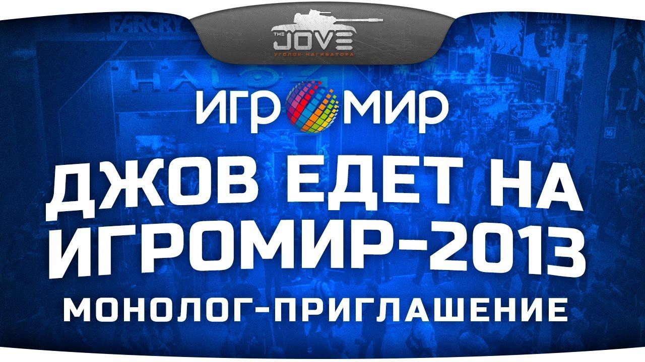Джов едет на «ИгроМир 2013». Монолог-приглашение!