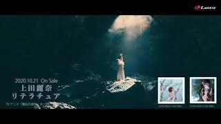上田麗奈「リテラチュア」 MUSIC VIDEO