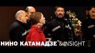 Nino Katamadze & Insight - Beauty (Red Line)