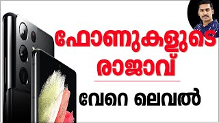 King of Android smartphones/Samsung Galaxy S21 Ultra Malayalam/Samsung S21 plus Malayalam/SamsungS21
