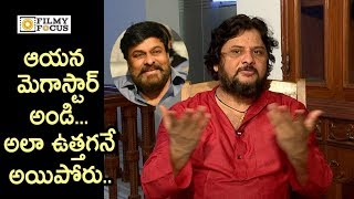 Director Surender Reddy about Mega Star Chiranjeevi's dedi..
