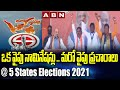 Ground Report On 5 States Assembly Elections || 5 States Assembly Elections 2021 || ABN Telugu