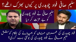 Saleem Safi Vs Fawad Chaudhary in Live Show | Must Watch | Neo News
