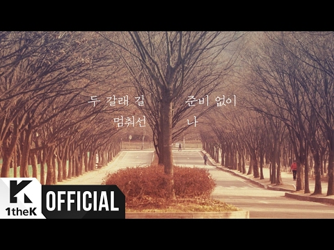 [MV] SunnyHill(써니힐) _ Crossroads(두 갈래 길)