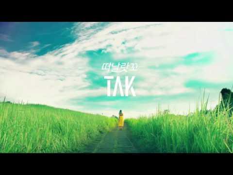 TAK - 떠날랏꼬 (Rusty Lips Remix)