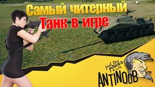 Самый читерный танк в World of Tanks (wot)