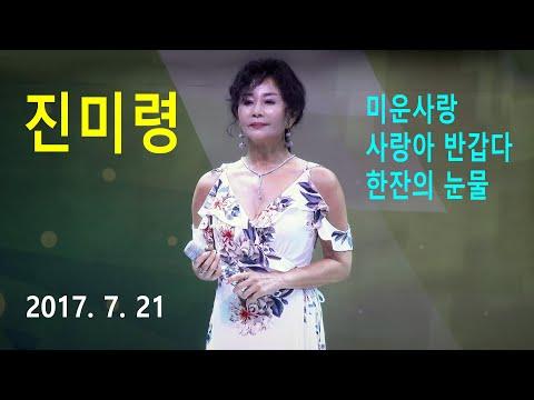 진미령 - 미운사랑 / 사랑아 반갑다 / 한잔의 눈물 (2160p60 4K) (2017 년 7월21일)