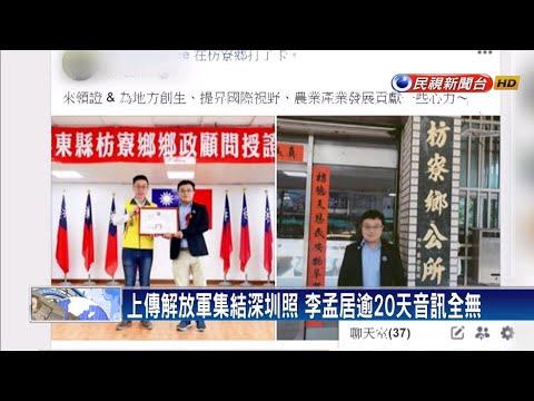 """李孟居""""傳解放軍集結照""""遭中國逮捕 總統關切-民視新聞"""