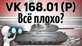 VK 168.01 (P) - Детальный обзор танка - Всё плохо? - Гайд