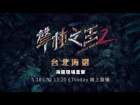 20190518《聲林之王2》海選現場直擊|Gail  許淨淳  小宇|Jungle Voice2