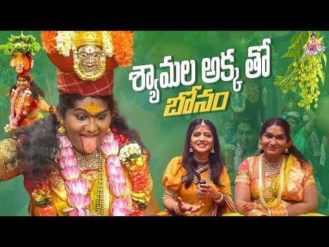 Jogini Shyamala akkatho Bonam: Shiva Jyothi shares a special video