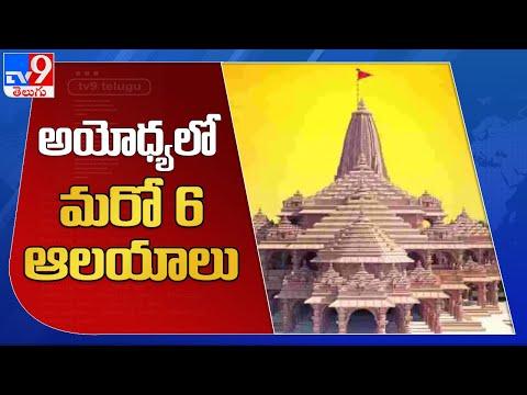 Ayodhya: Six temples of different deities in Ram Janmabhoomi temple's final blueprint